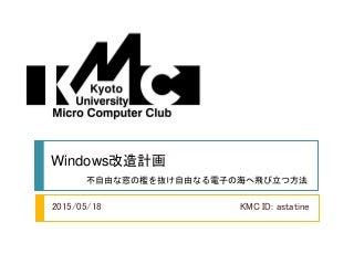 Windows改造計画