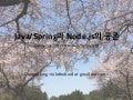 Java/Spring과 Node.js의공존