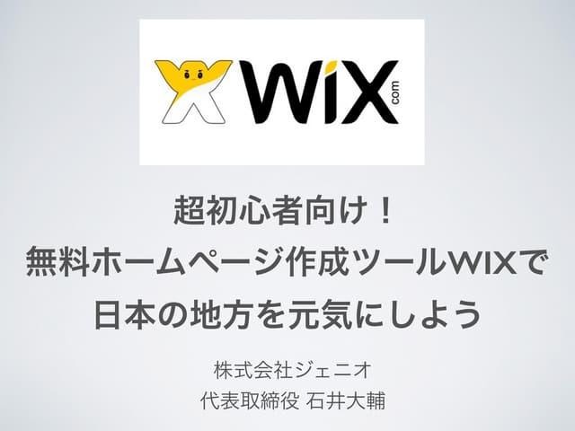 超初心者向け 無料ホームページ作成ツール Wixを学ぼう