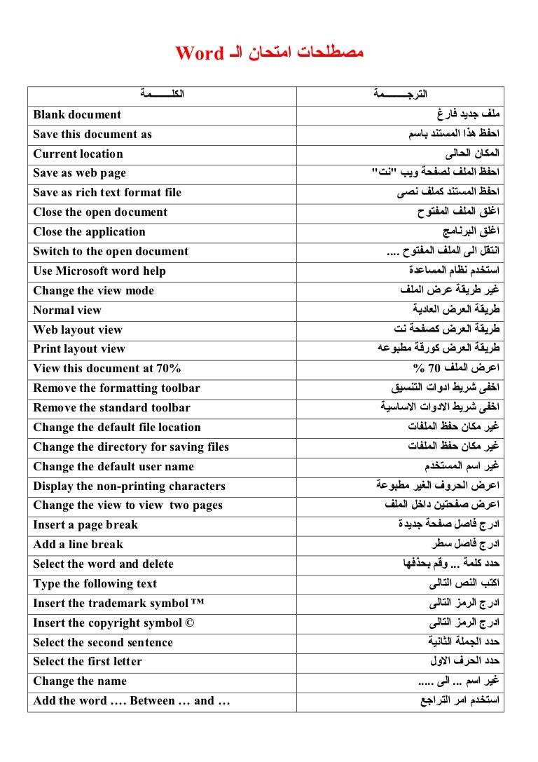 كلمات مترجمة من الانجليزية الى العربية