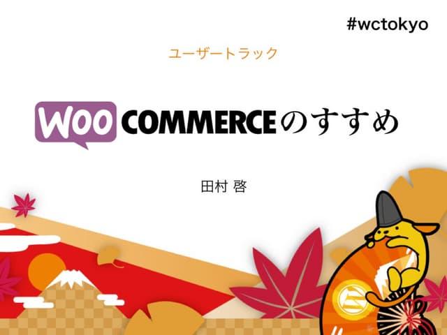 WordCamp Tokyo2016-WooCommerceのすすめ