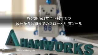 WordFes Nagoya 2017「WordPressサイト制作での設計から公開までのフローと利用ツール」
