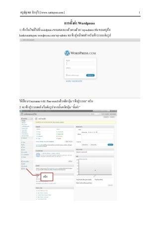 การตั้งค่า WordPress