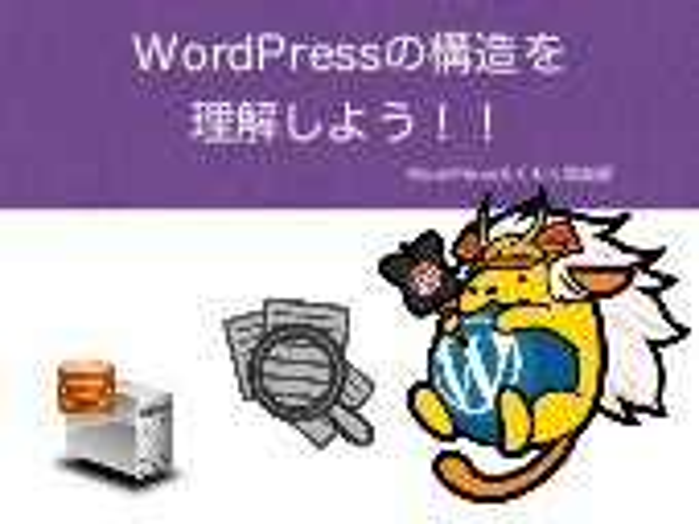 WordPressの構造を理解しよう