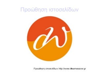 Wordpress on-site seo