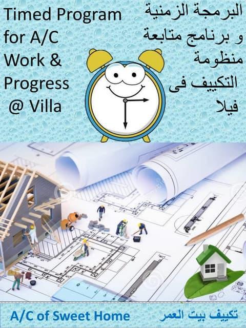 البرمجة الزمنية لتركيب التكييف فى الفيلا Work progress program by getco