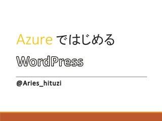 LT資料 Azureで始めるWordPress