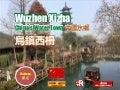 Wuzhen Xizha, China's Water Town (中國水鄉 烏鎮西柵)