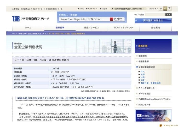 奈良建設株式会社 倒産