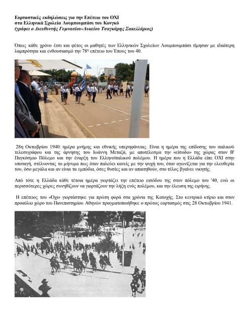 Εορταστικές εκδηλώσεις για την Επέτειο του ΟΧΙ στα Ελληνικά Σχολεία Λουμπουμπάσι του Κονγκό