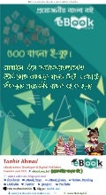 The ultimate collection of latest bangla e book 2