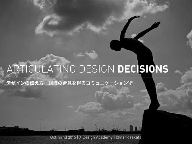 Articulating Design Decisions / デザインの伝え方