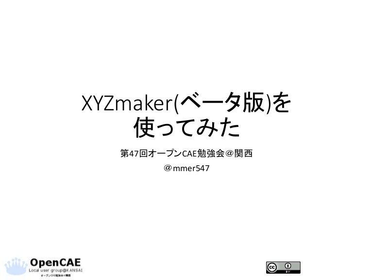 XYZMaker(ベータ版)を使ってみた