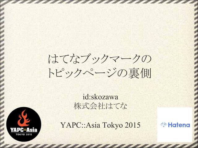 はてなブックマークのトピックページの裏側 in YAPC::Asia Tokyo 2015
