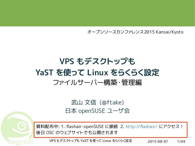 VPSもDesktopもYaSTを使ってLinu...