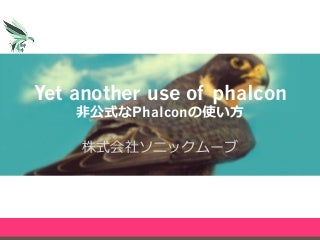 Yet another use of Phalcon
