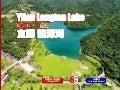 Yilan Longtan Lake, Taiwan (台灣 宜蘭龍潭湖)