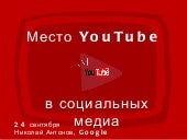 You tube in social media context
