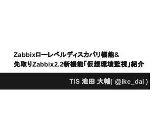 Zabbixローレベルディスカバリ機能&Zabbix2.2仮想環境監視機能紹介