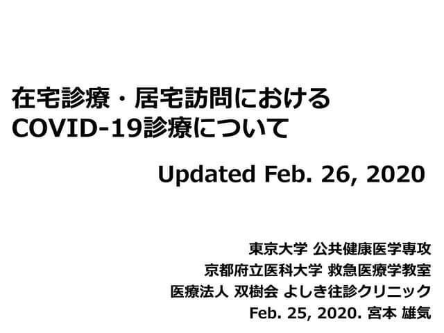 在宅診療におけるCOVID-19対応【2月26日修正アップロード済】