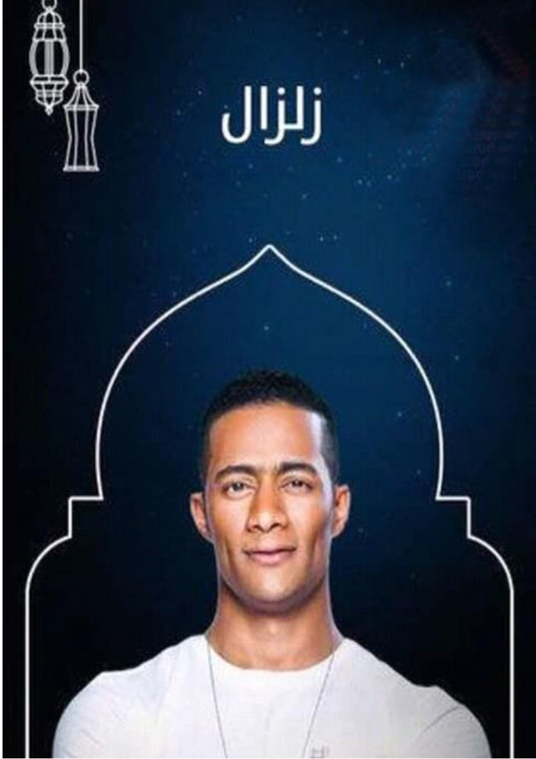 مسلسل زلزال 2019 محمد رمضان