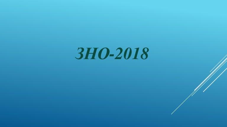 ЗНО- 2018