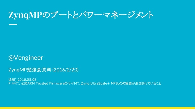 ZynqMPのブートとパワーマネージメント : (ZynqMP Boot and